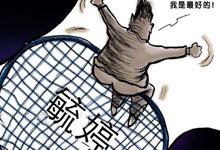 """""""毓婷""""""""妈富隆""""应自觉修改说明书"""