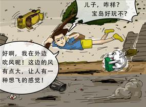 台湾自由行自救宝典(一)