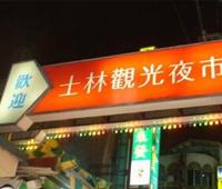 台湾食品有毒有图有真相