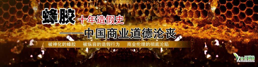 蜂胶十年造假史 导致中国商业道德沦丧