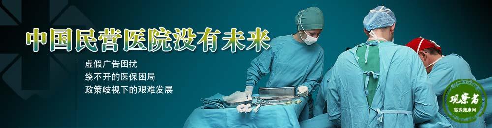 民营医院 医保 医疗事故 民营医院发展 民营医院虚假广告
