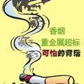 国产香烟重金属超标的可怕背后